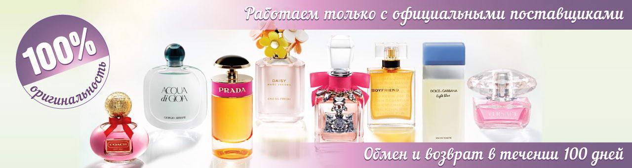 Гарантия оригинальности парфюмерии